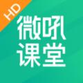微吼课堂HD  v3.6.2