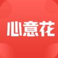 心意花app