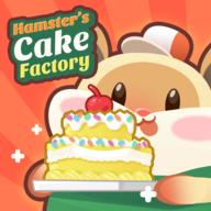 仓鼠蛋糕厂破解版