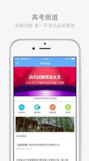 云艺招考app
