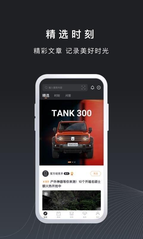 长城TANK app