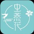 虫燕花app
