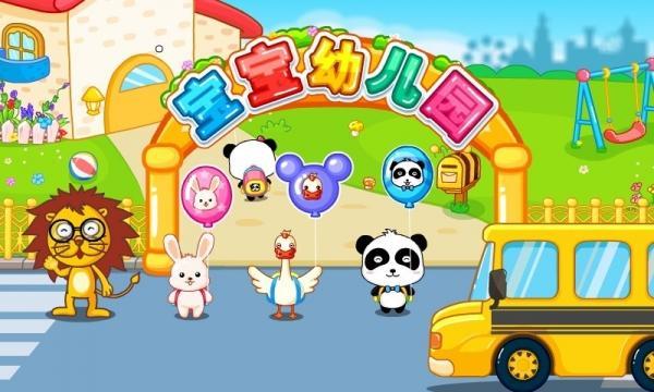幼儿园常用app