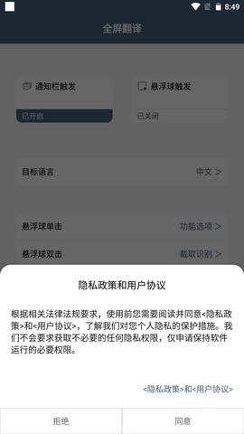 光氪全屏翻译
