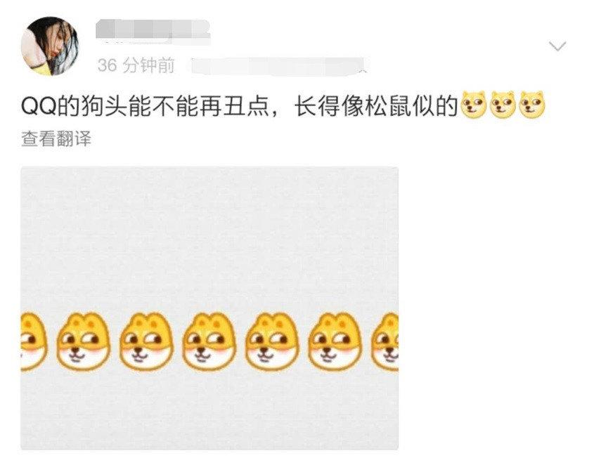 腾讯QQ新狗头表情包