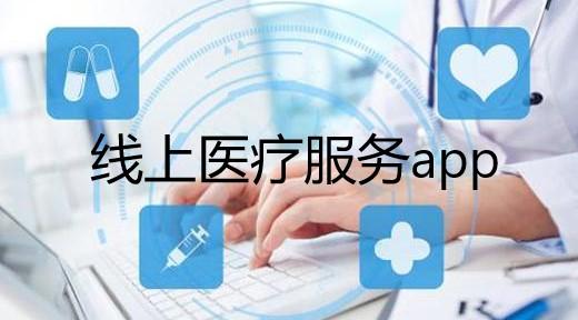 线上医疗服务app