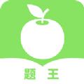 题王app