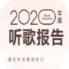 网易云2020年度听歌报告