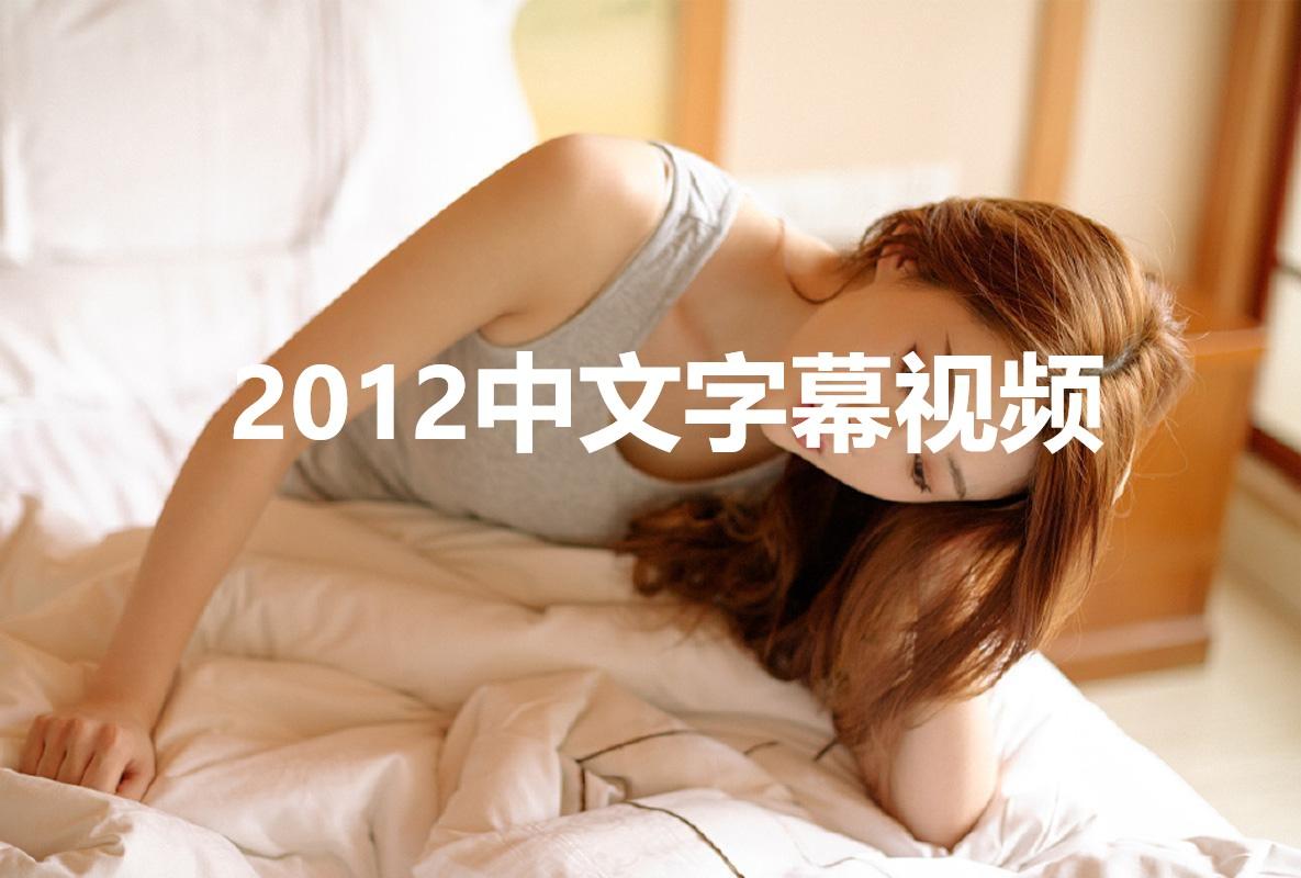 2012中文字幕视频