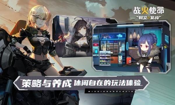 战火使命九游版