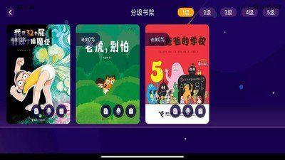 亿童悦读app