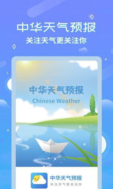 中华天气预报