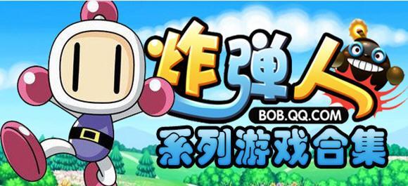 炸弹人系列游戏合集