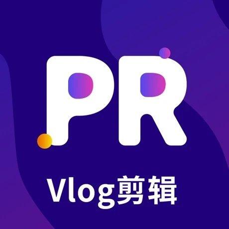 PR剪影app