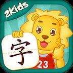 2Kids学汉字app