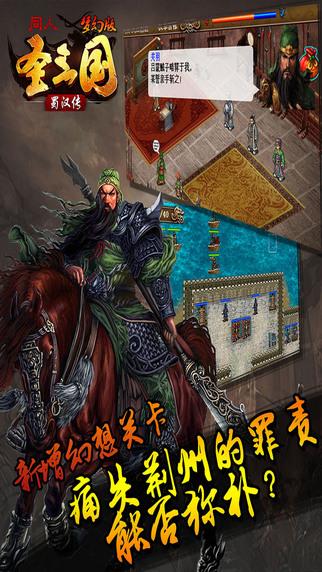 三国群英传10中文版