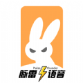 脉雷语音app