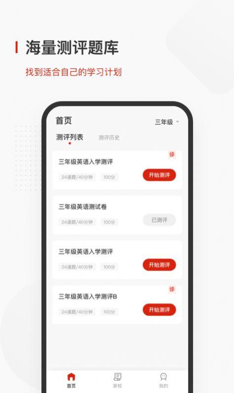 飞小课app
