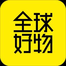 全球好物app