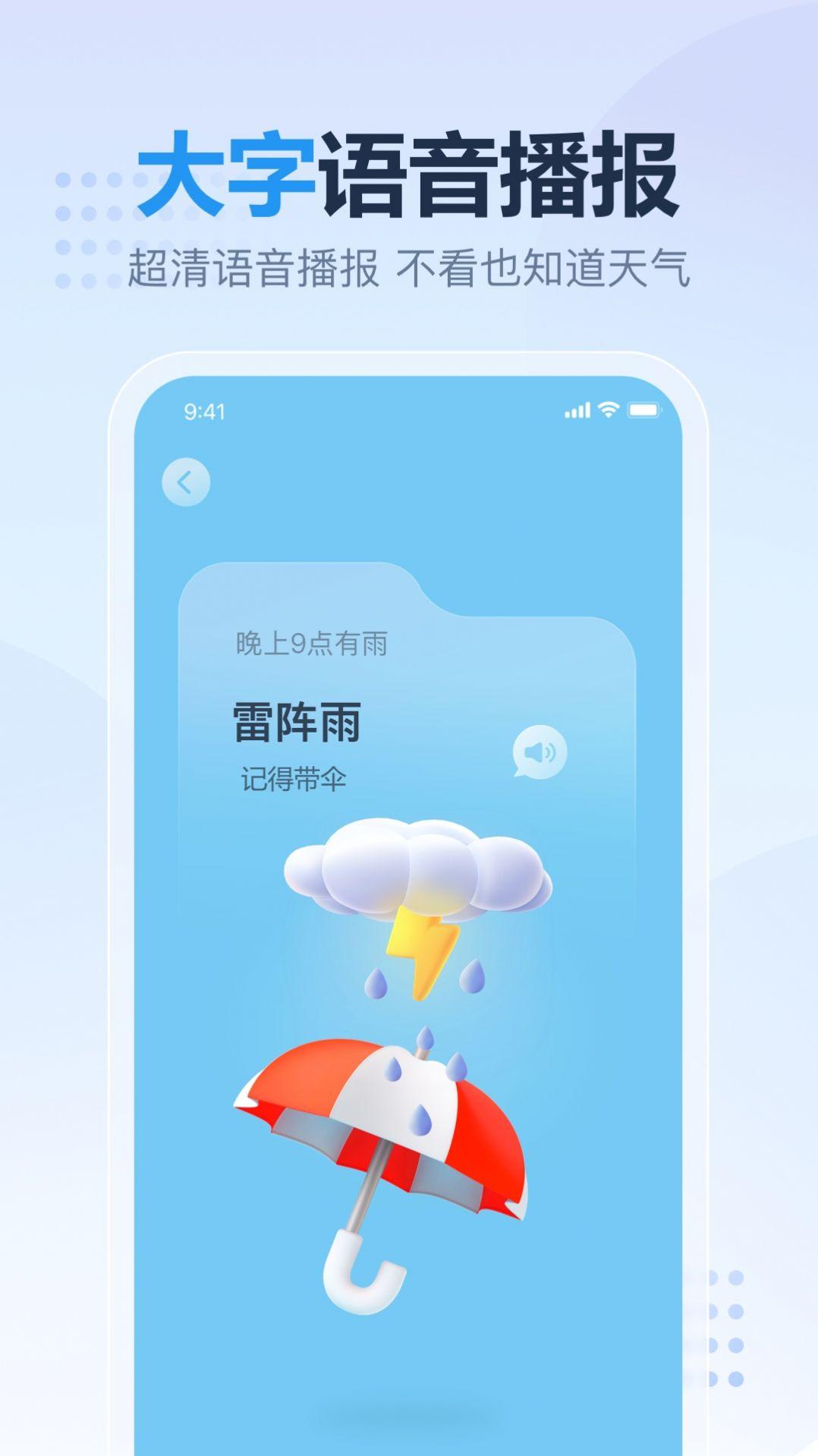云云天气app