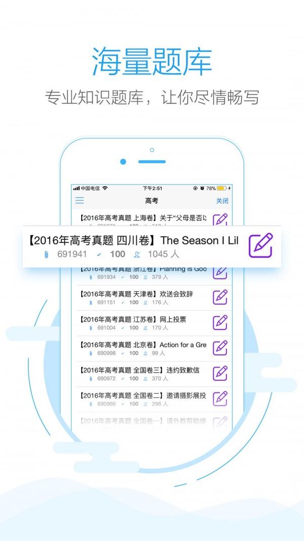 批改网app