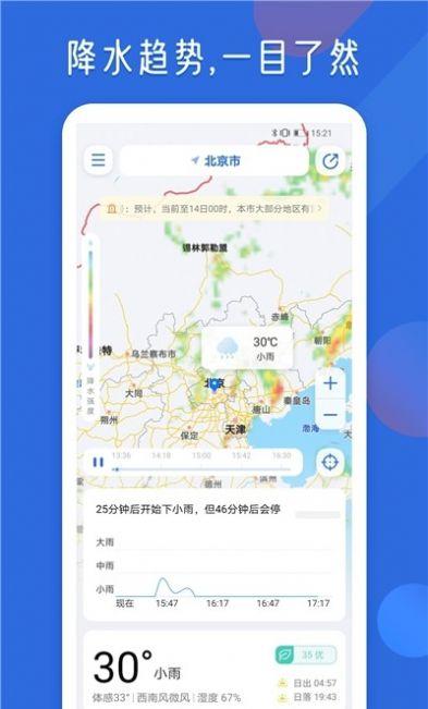 地图天气预报app