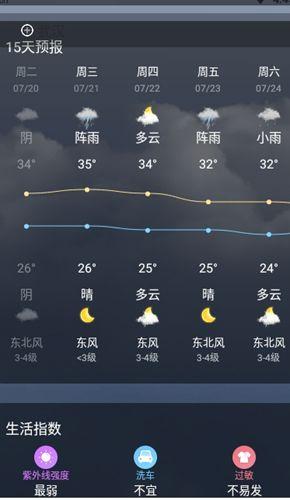 音悦天气预报app