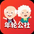 年轮公社app