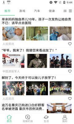 福运资讯app