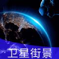 联星北斗街景地图app
