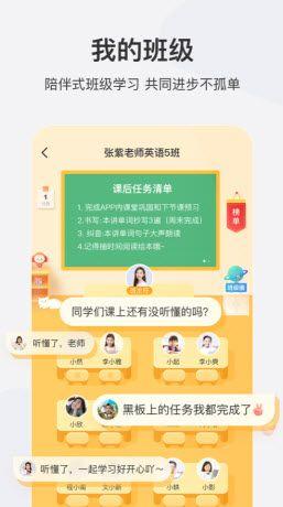 傅慧课堂学习教育app