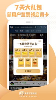 爱奇艺极速版app