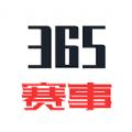 365赛事平台app
