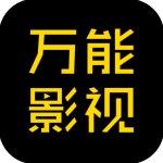 万能影视app