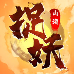 捉妖山海经安卓版
