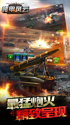 星际炮塔游戏