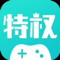 特权手游app