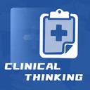 临床诊断思维