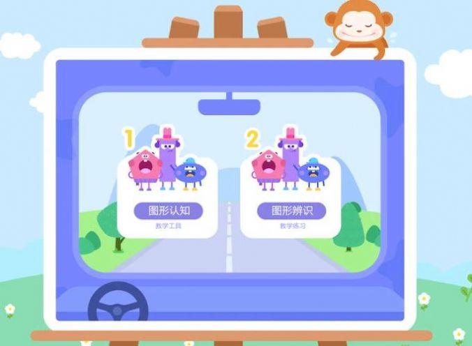 思维加加app