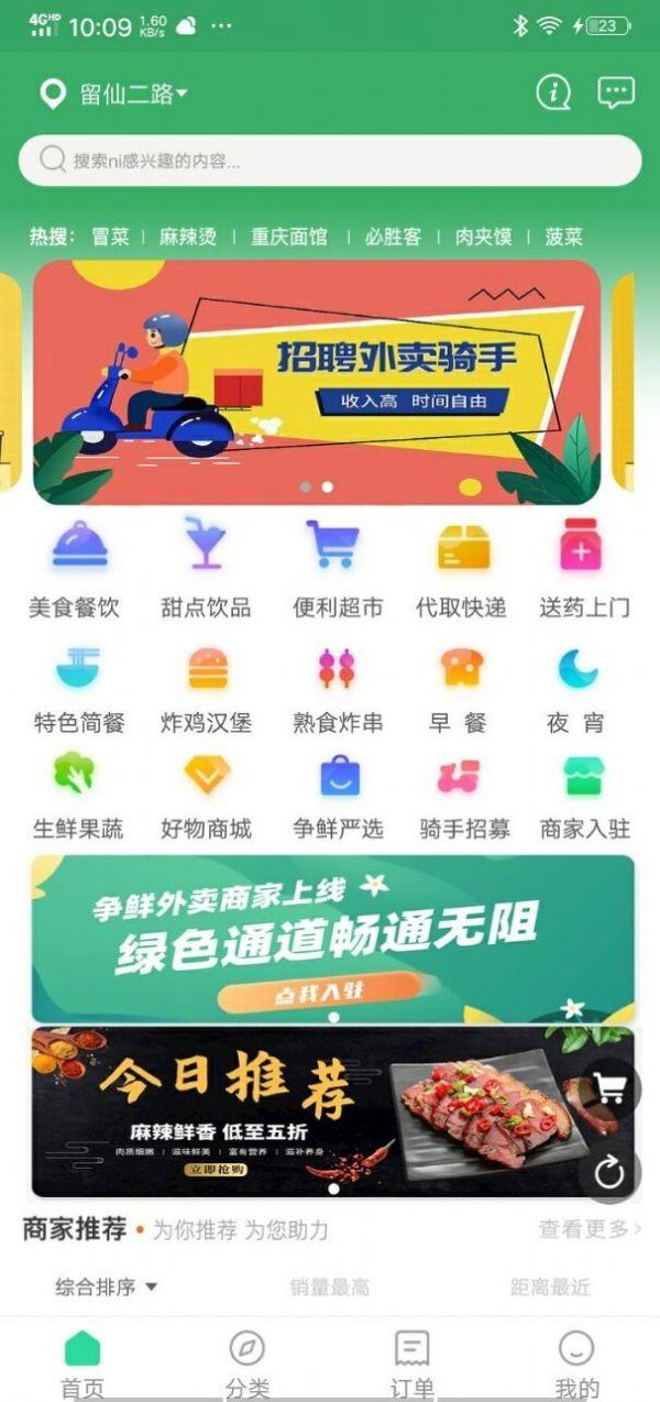 爭鮮外賣app