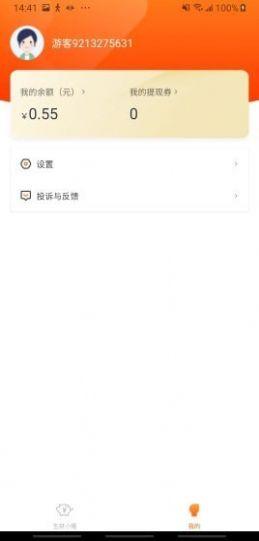 生財小豬app