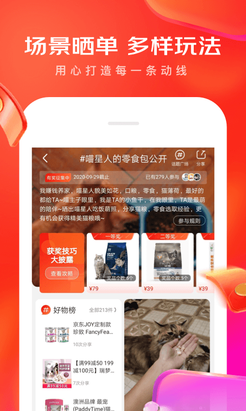 北京消费券
