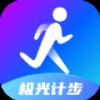 极光计步app