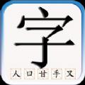 识字默词app