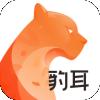 豹耳app