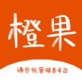 橙果教育app