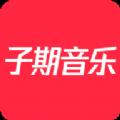 子期音乐app官方版