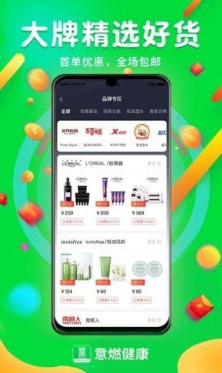 意燃健康app