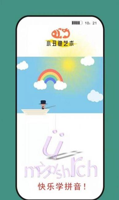 小丑鱼艺术app