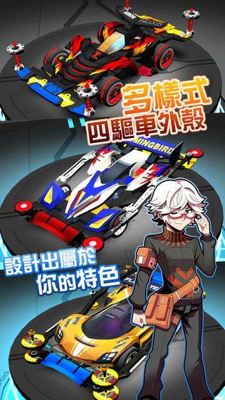 碰撞赛车模拟赛